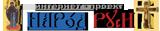 На сайте различные материалы по истории и культуре народа Руси Новгородской, Киевской, Владимирской, Московской Руси. (книги, звукозапись, фильмы, галереи - послушать, посмотреть, скачать mp3).