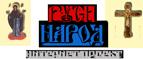 Народ Руси - информационный интернет-проект направленный на несение культуры и укрепление веры в тех народах которые корнями своими связаны с Русью